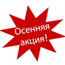 Акции Ноября в Формуле СПА