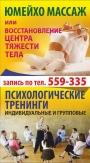 Юмейхо массаж или восстановление центра тяжести