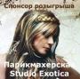Четвертый розыгрыш призов пройдет 15 января 2012г. Партнер - парикмахерская Studio Exotica