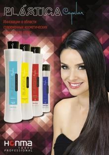 17 декабря обучение Кератиновое выпрямление волос