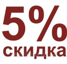 Счастливые дни!!! Скидка 5%!!!