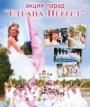Акция-парад Страна Невест в Сыктывкаре 2012, прием заявок!