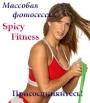 Spicy Fitness - горячий спорт